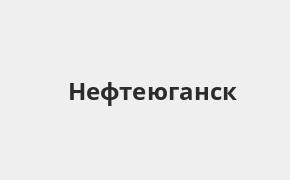 Справочная информация: Банкоматы Росбанка в Нефтеюганске — часы работы и адреса терминалов на карте
