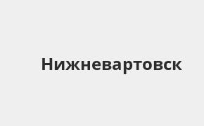 Справочная информация: Банкоматы Росбанка в Нижневартовске — часы работы и адреса терминалов на карте