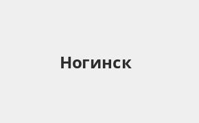 Справочная информация: Отделение Росбанка по адресу Московская область, Ногинск, Советская улица, 64 — телефоны и режим работы