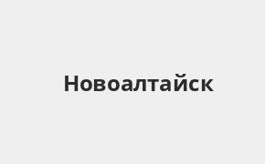 Справочная информация: Банкоматы Росбанка в Новоалтайске — часы работы и адреса терминалов на карте