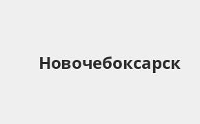 Справочная информация: Банкоматы Росбанка в Новочебоксарске — часы работы и адреса терминалов на карте