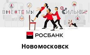 Справочная информация: Банкоматы Росбанка в Новомосковске — часы работы и адреса терминалов на карте