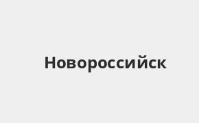 Справочная информация: Банкоматы Росбанка в Новороссийске — часы работы и адреса терминалов на карте