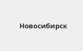Справочная информация: Банкоматы Росбанка в Новосибирске — часы работы и адреса терминалов на карте