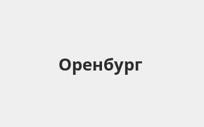 Справочная информация: Банкоматы Росбанка в Оренбурге — часы работы и адреса терминалов на карте