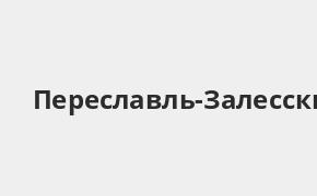 Справочная информация: Банкоматы Росбанка в Переславле-Залесском — часы работы и адреса терминалов на карте
