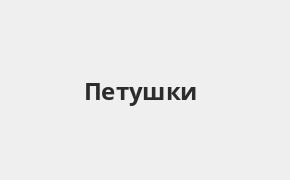 Справочная информация: Банкоматы Росбанка в Петушках — часы работы и адреса терминалов на карте