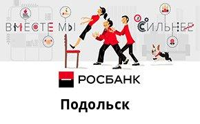 Справочная информация: Отделение Росбанка по адресу Московская область, Подольск, Рабочая улица, 32 — телефоны и режим работы