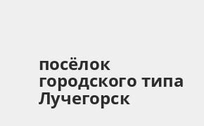 Справочная информация: Отделение Росбанка по адресу п. г. т. Лучегорск, 4 — телефоны и режим работы