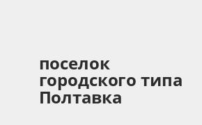 Справочная информация: Банкоматы Росбанка в поселке городского типа Полтавка — часы работы и адреса терминалов на карте