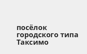 Справочная информация: Банкоматы Росбанка в посёлке городского типа Таксимо — часы работы и адреса терминалов на карте