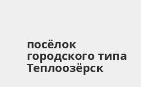 Справочная информация: Банкоматы Росбанка в посёлке городского типа Теплоозёрск — часы работы и адреса терминалов на карте
