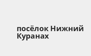 Справочная информация: Банкоматы Росбанка в посёлке Нижний Куранах — часы работы и адреса терминалов на карте