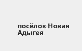 Справочная информация: Росбанк в посёлке Новая Адыгея — адреса отделений и банкоматов, телефоны и режим работы офисов