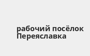 Справочная информация: Банкоматы Росбанка в рабочий посёлке Переяславка — часы работы и адреса терминалов на карте