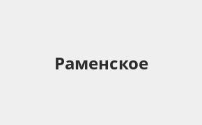 Справочная информация: Банкоматы Росбанка в Раменском — часы работы и адреса терминалов на карте