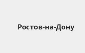 Справочная информация: Банкоматы Росбанка в Ростове-на-Дону — часы работы и адреса терминалов на карте