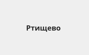 Справочная информация: Банкоматы Росбанка в Ртищево — часы работы и адреса терминалов на карте