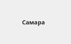 Справочная информация: Отделение Росбанка по адресу Самарская область, Самара, улица Стара Загора, 130 — телефоны и режим работы
