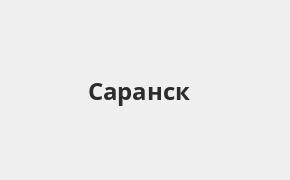 Справочная информация: Банкоматы Росбанка в Саранске — часы работы и адреса терминалов на карте