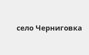 Справочная информация: Отделение Росбанка по адресу Приморский край, село Черниговка, Октябрьская улица, 83 — телефоны и режим работы