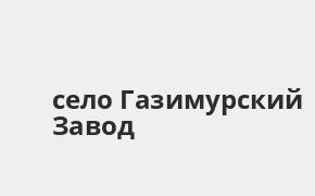 Справочная информация: Банкоматы Росбанка в селе Газимурский Завод — часы работы и адреса терминалов на карте