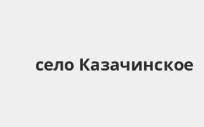Справочная информация: Росбанк в селе Казачинское — адреса отделений и банкоматов, телефоны и режим работы офисов