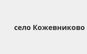 Справочная информация: Росбанк в селе Кожевниково — адреса отделений и банкоматов, телефоны и режим работы офисов