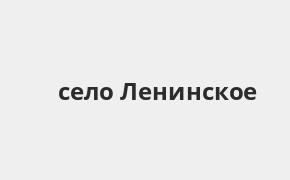 Справочная информация: Банкоматы Росбанка в селе Ленинское — часы работы и адреса терминалов на карте