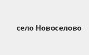 Справочная информация: Росбанк в селе Новоселово — адреса отделений и банкоматов, телефоны и режим работы офисов