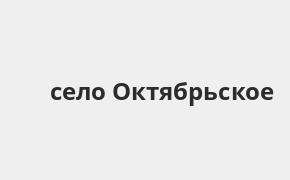 Справочная информация: Банкоматы Росбанка в селе Октябрьское — часы работы и адреса терминалов на карте