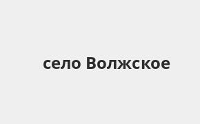 Справочная информация: Банкоматы Росбанка в селе Волжское — часы работы и адреса терминалов на карте