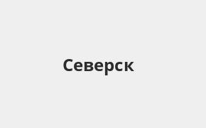 Справочная информация: Банкоматы Росбанка в Северске — часы работы и адреса терминалов на карте