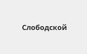 Справочная информация: Банкоматы Росбанка в Слободском — часы работы и адреса терминалов на карте
