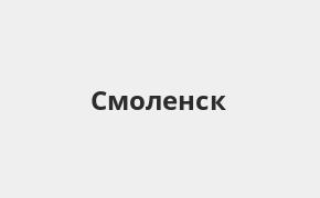 Справочная информация: Банкоматы Росбанка в Смоленске — часы работы и адреса терминалов на карте