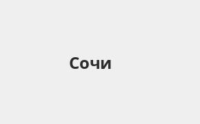Справочная информация: Банкоматы Росбанка в Сочи — часы работы и адреса терминалов на карте