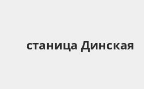 Справочная информация: Банкоматы Росбанка в городe станица Динская — часы работы и адреса терминалов на карте