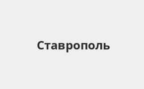 Справочная информация: Банкоматы Росбанка в Ставрополе — часы работы и адреса терминалов на карте