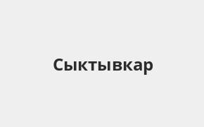 Справочная информация: Банкоматы Росбанка в Сыктывкаре — часы работы и адреса терминалов на карте