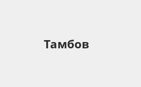 Справочная информация: Банкоматы Росбанка в Тамбове — часы работы и адреса терминалов на карте