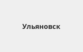 Справочная информация: Отделение Росбанка по адресу Ульяновская область, Ульяновск, Ульяновский проспект, 17 — телефоны и режим работы