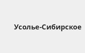 Справочная информация: Банкоматы Росбанка в Усолье-Сибирском — часы работы и адреса терминалов на карте
