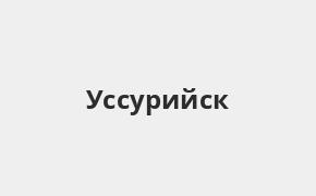 Справочная информация: Росбанк в Уссурийске — адреса отделений и банкоматов, телефоны и режим работы офисов