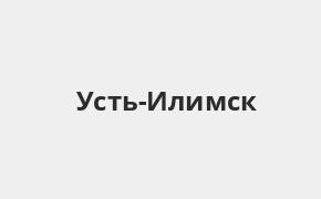 Справочная информация: Банкоматы Росбанка в Усть-Илимске — часы работы и адреса терминалов на карте