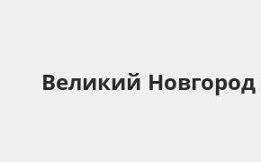 Справочная информация: Банкоматы Росбанка в городe Великий Новгород — часы работы и адреса терминалов на карте