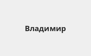 Справочная информация: Банкоматы Росбанка в Владимире — часы работы и адреса терминалов на карте