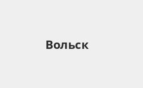 Справочная информация: Отделение Росбанка по адресу Саратовская область, Вольск, Октябрьская улица, 108 — телефоны и режим работы