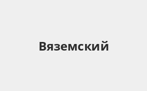 Справочная информация: Банкоматы Росбанка в Вяземском — часы работы и адреса терминалов на карте