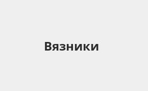 Справочная информация: Банкоматы Росбанка в Вязниках — часы работы и адреса терминалов на карте