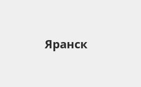 Справочная информация: Банкоматы Росбанка в Яранске — часы работы и адреса терминалов на карте